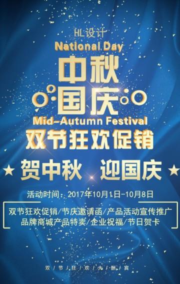 中秋国庆双节狂欢促销/产品宣传/品牌/祝福