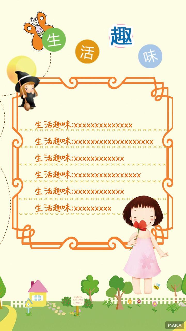 卡通小清新淡橘色手绘儿童信纸