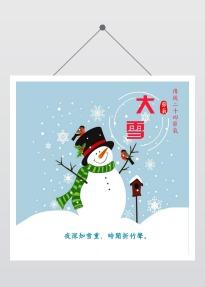 大雪传统二十四节气微信封面次条
