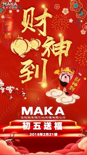 2018红色财神到喜庆拜年视频/新年祝福/春节祝福/个人祝福/企业祝福
