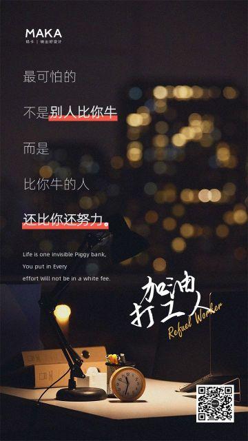 黑色简约大气风格励志语录宣传海报
