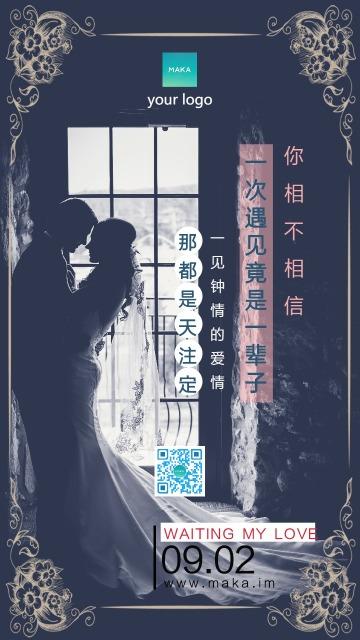 高端黑白大气婚纱婚庆行业通用企业宣传海报