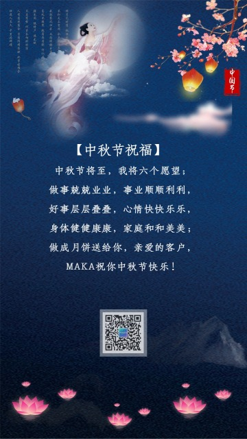 中秋节中国风祝福问候海报模板