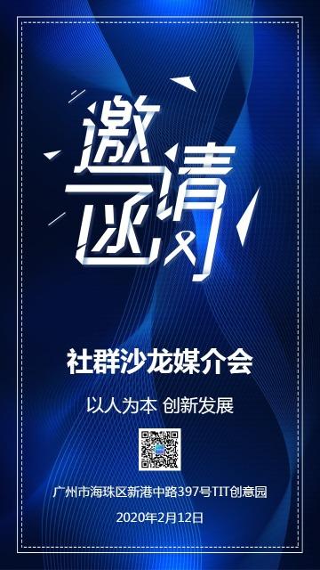 蓝色时尚炫酷事业单位会议请柬邀请函海报