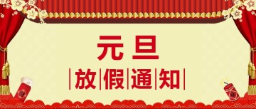 红色喜庆2019元旦放假通知宣传公众号封面大图