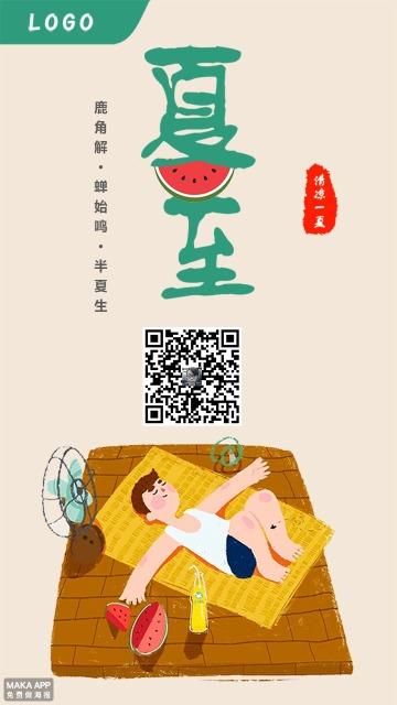 夏至节气企业宣传品牌推广祝福海报