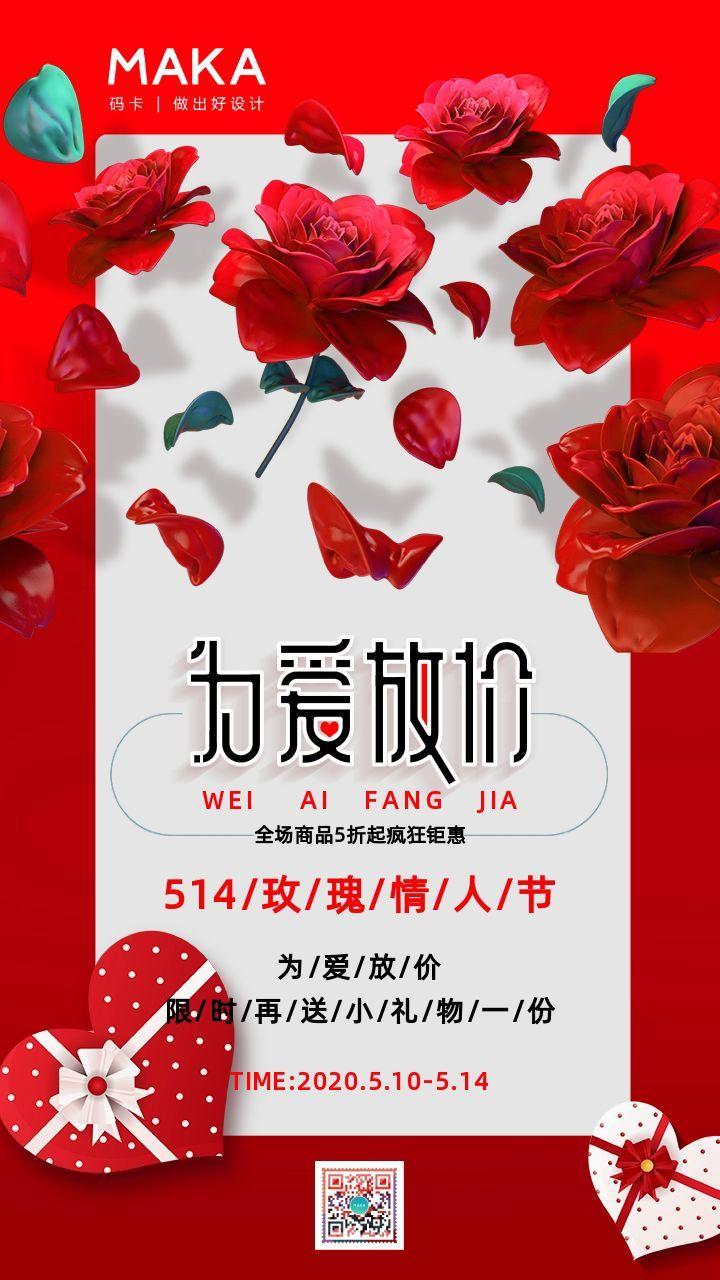 红色浪漫514情人节促销活动手机海报