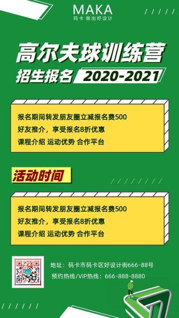 绿色扁平高尔夫球训练招生宣传手机海报