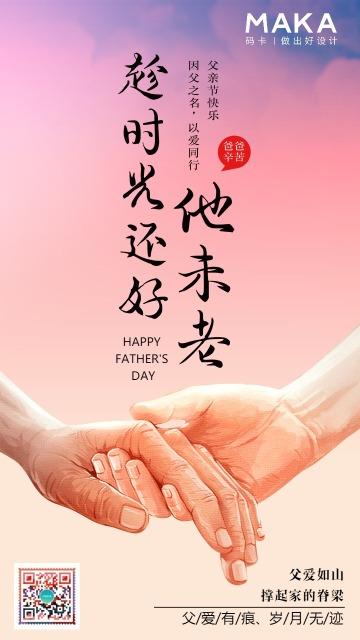 粉色温馨父亲节祝福贺卡手机海报
