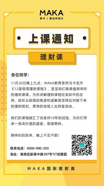 黄色简约风通知公告宣传手机海报模板