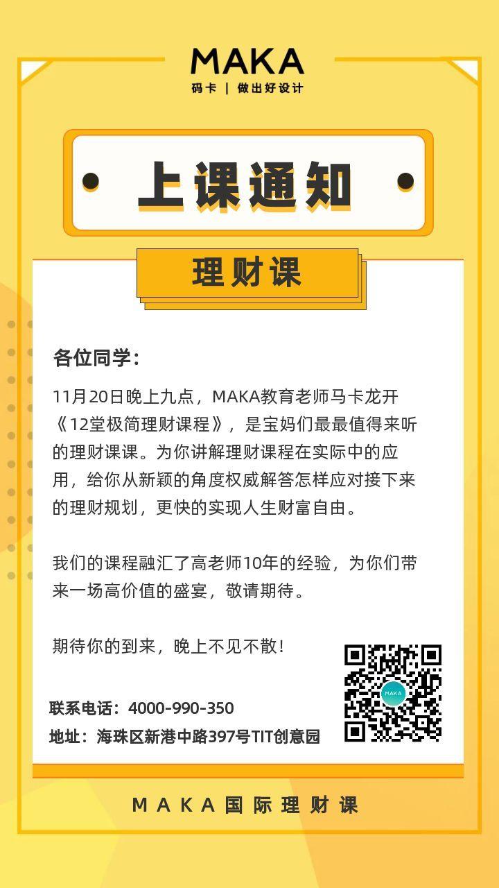 黄色简约风通知公告教育培训手机海报