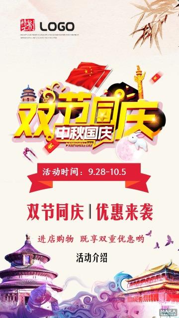 紫色简约国庆中秋双节活动促销海报