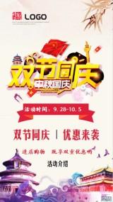 国庆中秋双节活动促销模板