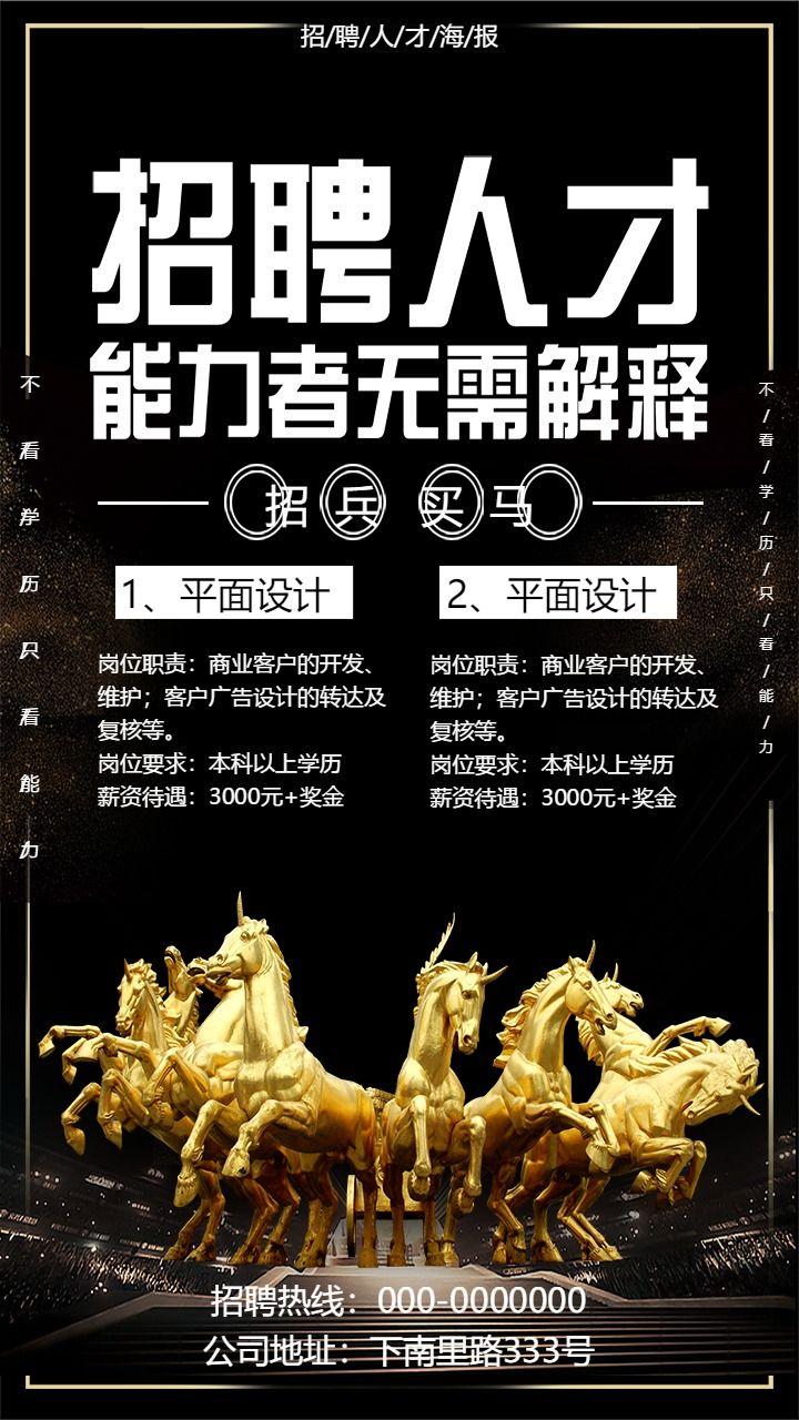 时尚炫酷黑色公司企业人才招聘海报