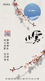 简约清新传统二十四节气之小雪朋友圈日签宣传海报