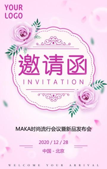 清新时尚紫色花朵活动邀请函会议论坛邀请函