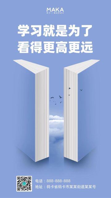 简洁大气时尚风教育行业励志心情日签宣传海报