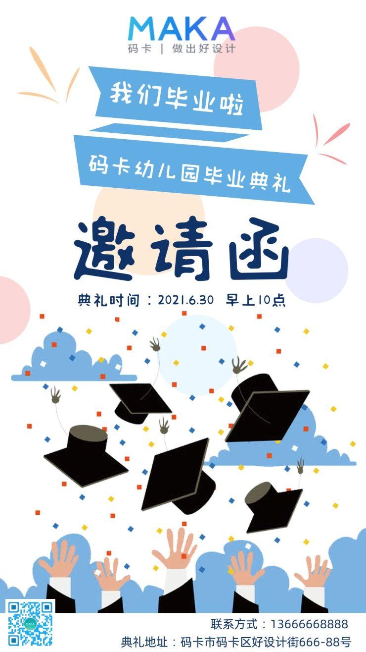 幼儿园毕业典礼邀请函海报设计