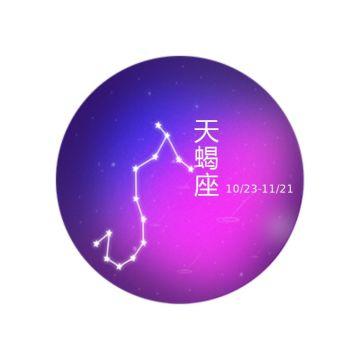 卡通手绘星空星星相连紫色天蝎座朋友圈社交微信头像
