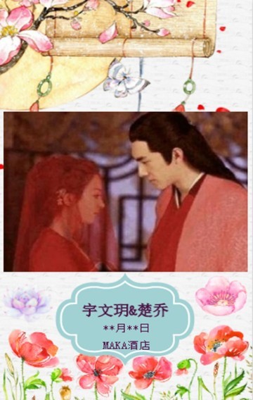 结婚海报 婚礼海报 喜帖 邀请函 电子请柬