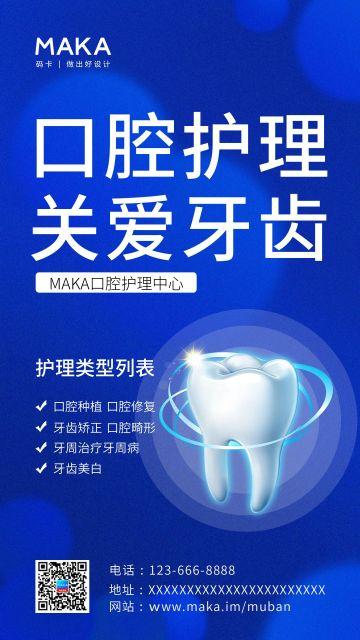 口腔护理关爱牙齿手机海报