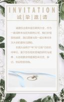 简约清新邀请函新品发布邀请函