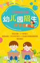 黄色卡通手绘扁平幼儿园招生培训招生宣传H5