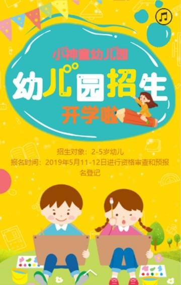 卡通手绘扁平幼儿园招生培训招生宣传H5