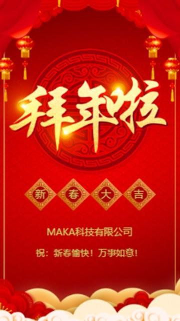 春节祝福大红喜庆中国风拜年贺卡通用视频模板