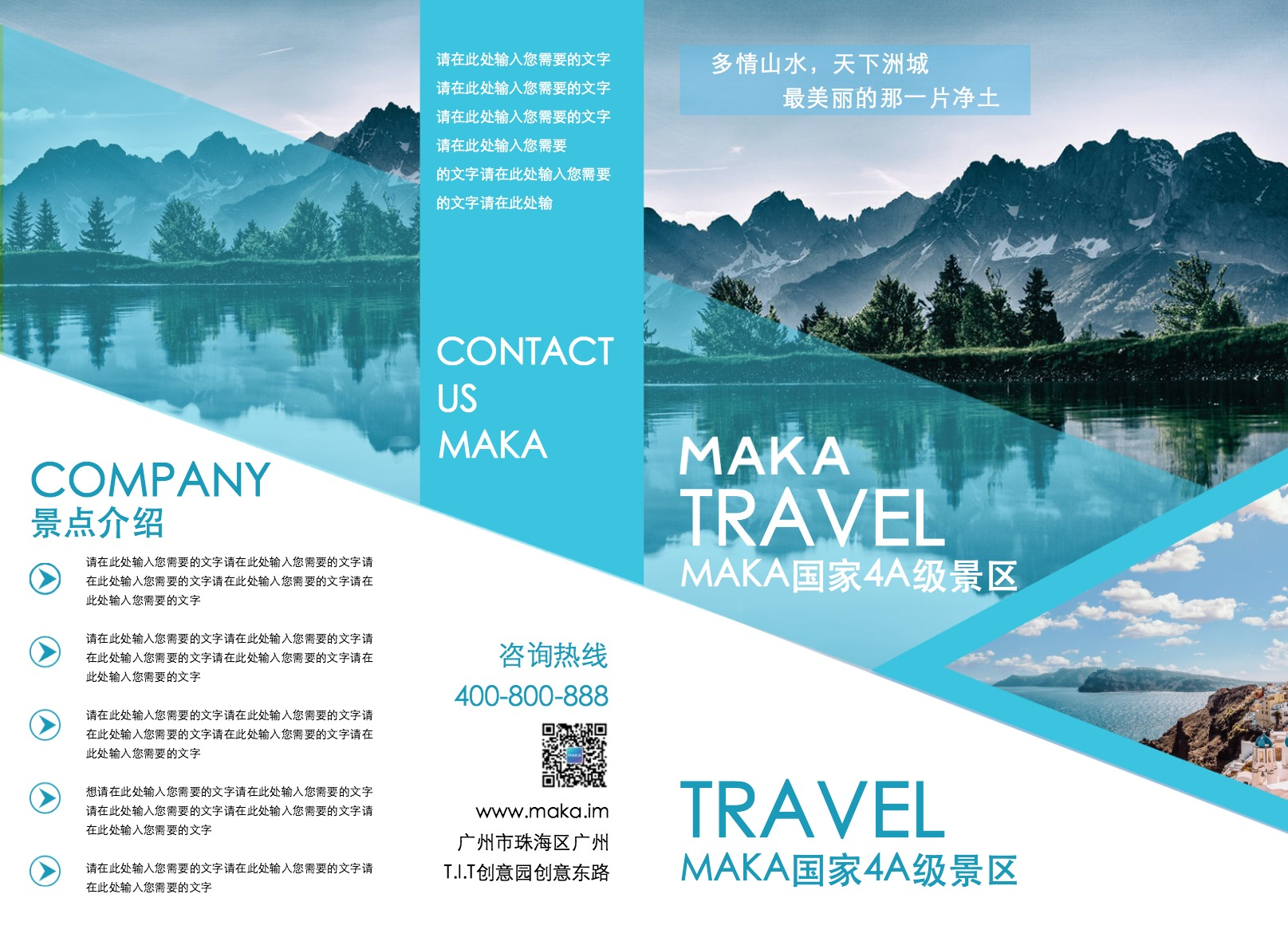 清新简约旅游旅行宣传二折页