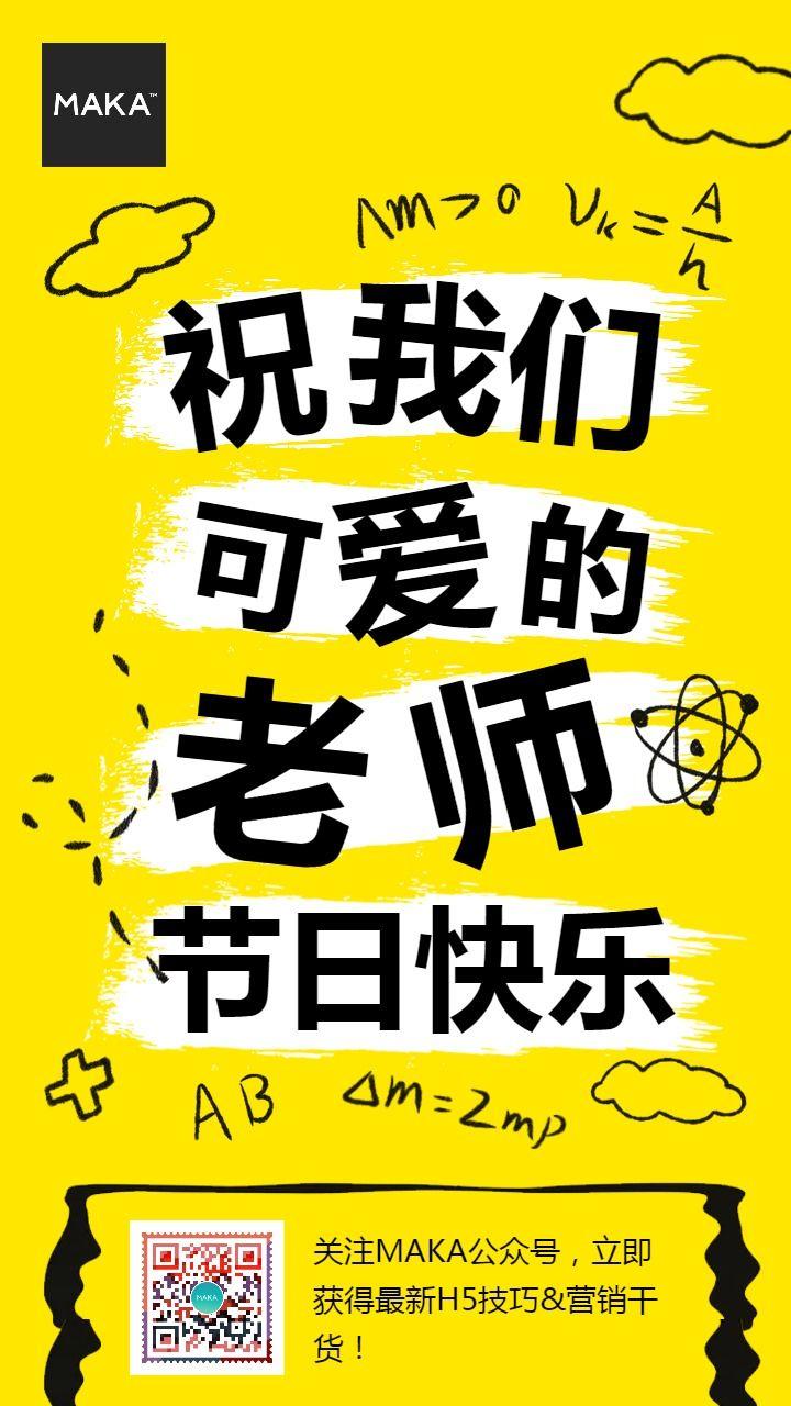 手绘风格教师节祝福海报