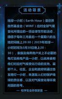 2019地球一小时熄灯一小时大气星空梦幻企业校园活动推广公益宣传H5