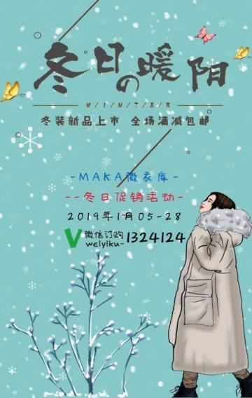 冬日暖阳衣服促销漫画风H5