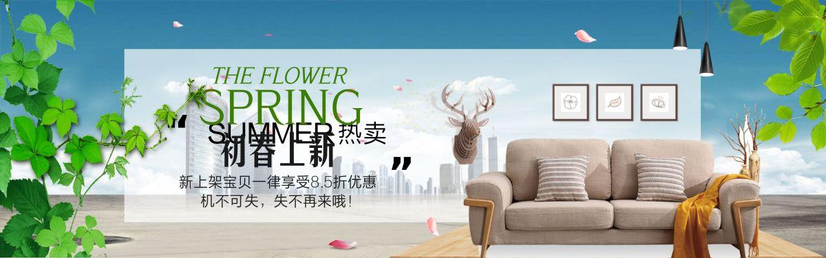 家装建材简约大气互联网各行业宣传促销电商banner