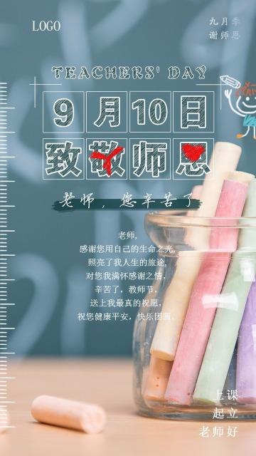 教师节 9.10 师恩 插画 师生