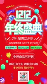 大气时尚双十二双12商品推广宣传海报