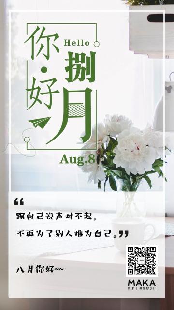 简约清新8月你好日签月签手机版套装系列海报