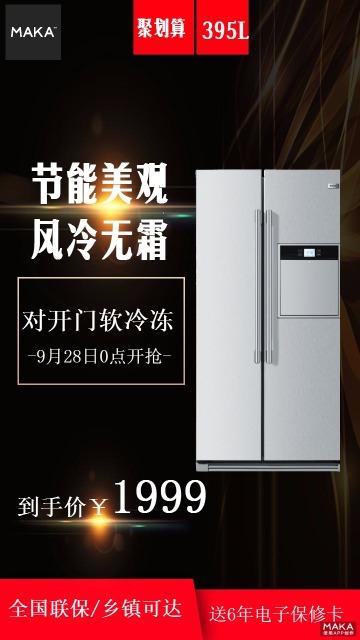 聚划算冰箱家电展示海报黑色简约
