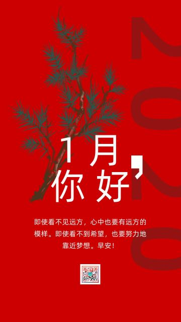 红色简约大气2020年1月早安问候语宣传海报
