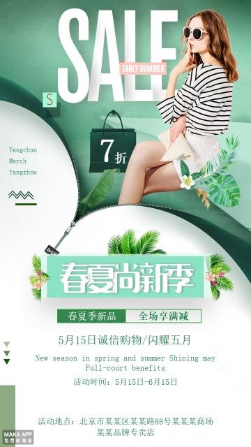 新品上市 小清新春夏新品海报 新品海报