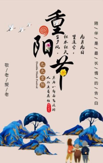 重阳节 重阳节活动邀请函 中国风敬老感恩活动 重阳节祝福 重阳节介绍 重阳节节日