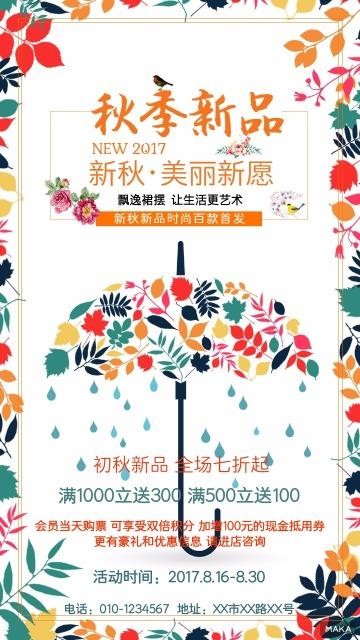 花草间 秋季新品发布活动海报