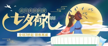 深蓝色卡通清新插画设计风格中国情人节七夕促销优惠活动、祝福活动微信公众号大图