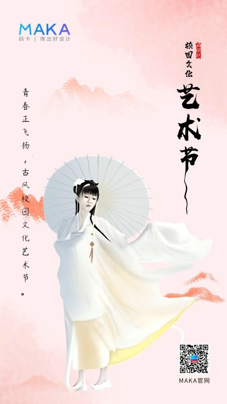 古风文艺校园文化艺术节