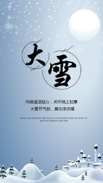 简约文艺风大雪节气日签图