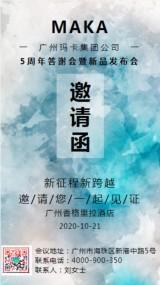 幻彩水彩晕染水墨清新文艺高端邀请函企业答谢会新品发布会海报