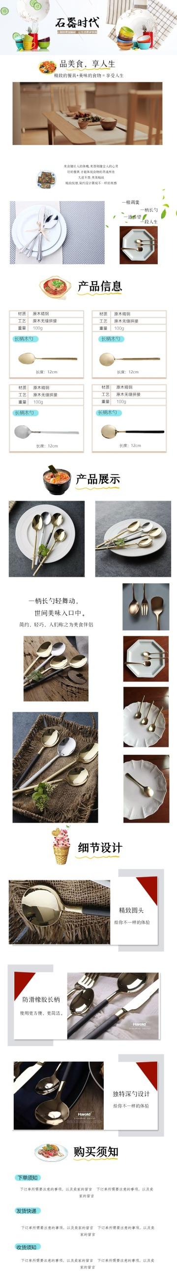 清晰简约百货零售家居生活餐具促销电商详情页