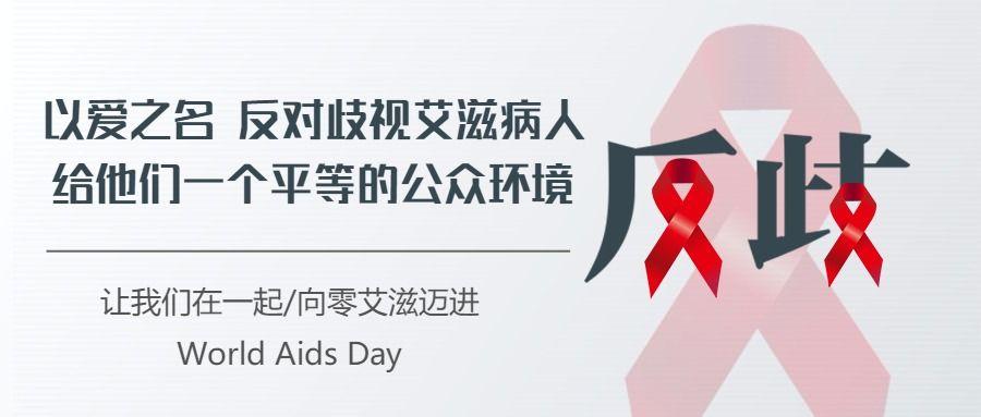 12月1日反歧视 艾滋病日 公众号首图