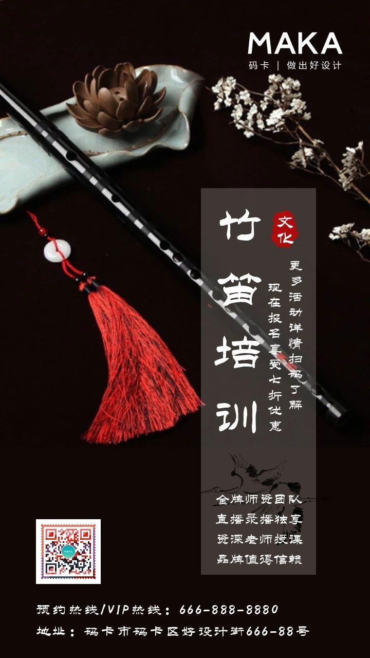 黑色中国风竹笛培训招生宣传海报