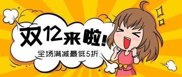 卡通手绘创意清新文艺双十二大促双12促销活动商家活动节日促销公众号首图